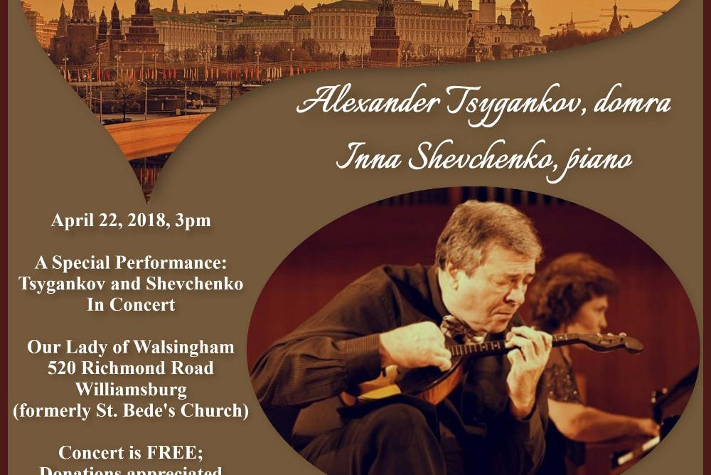 Tsygankov and Shevchenko in Concert