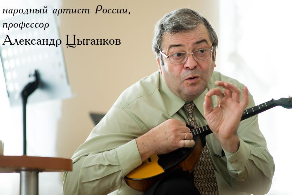 Alexander Tsygankov