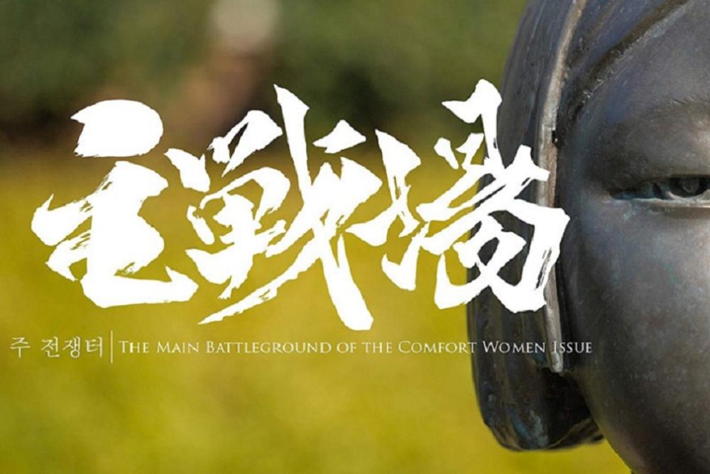 SHUSENJO The Main Battleground of the Comfort Women Issue A Documentary Film by Miki Dezaki