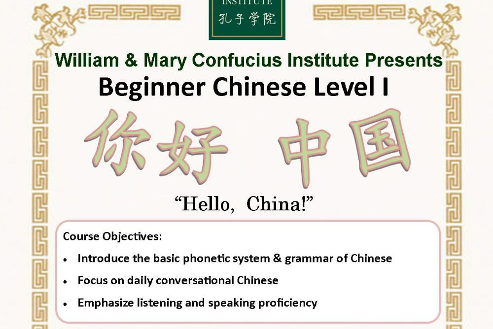 Chinese Level 1 Flyer