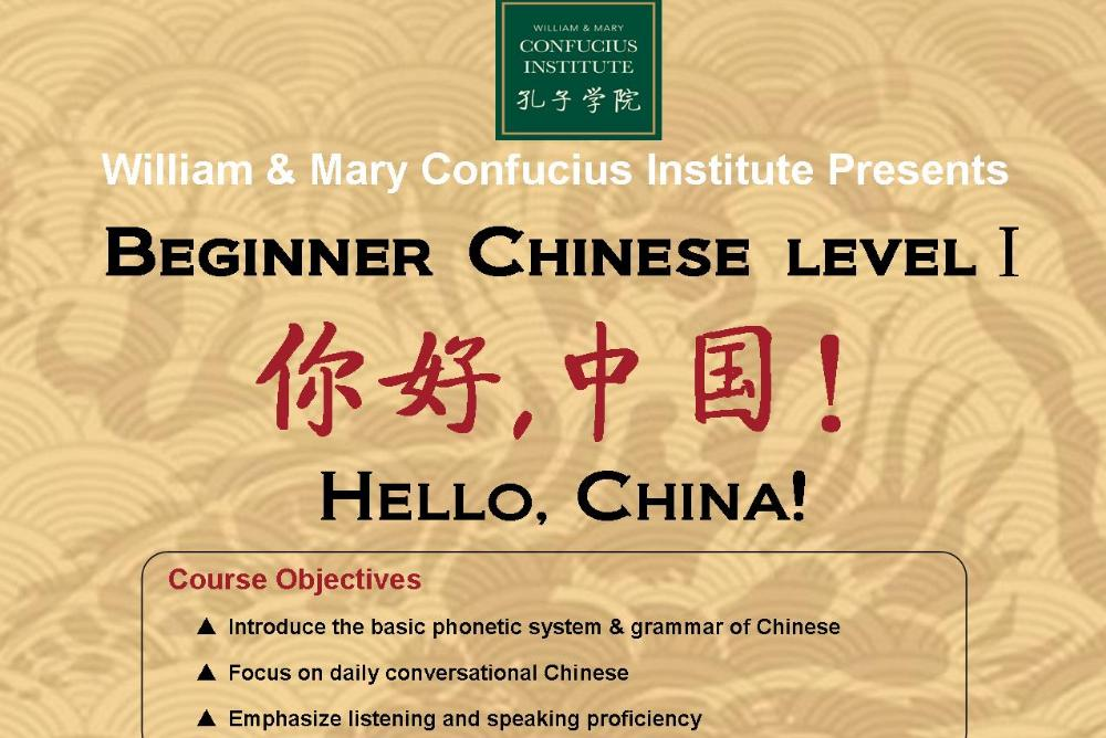 Beginner Chinese Level 1