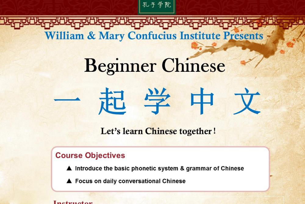 Beginner Chinese Level II