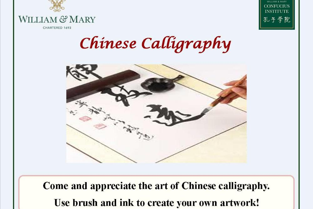 Spring 2019 Chinese Calligraphy Workshop
