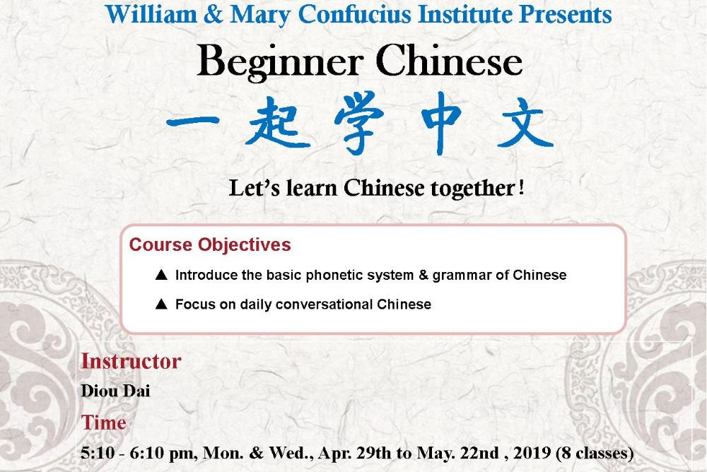 Chinese Level I